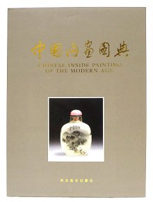 "Snuff Bottle Book - By ""Wang Xisan"" Collectible Inside Painting"