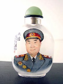 """Zhu De"" Top Ten Marshals Of China Inside Painted in 1997 Snuff Bottle"