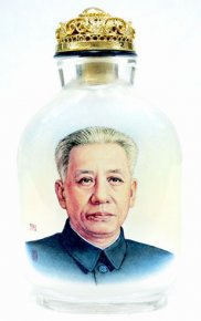 Liu Shaoqi - Painting Snuff Bottle - By Kāng Zhàn Yíng