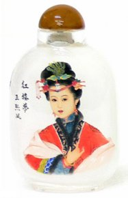 Vintage Chinese Inside Painted Snuff Bottle Dream Red Chamber (Painted in 2004)